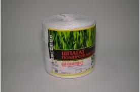 Шпагат поліпропіленовий кручений 2200тех (455 м/кг)